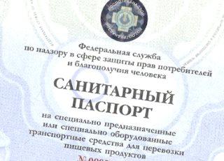 санитарный паспорт объекта