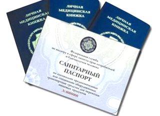 санитарный паспорт
